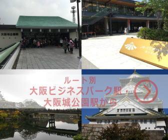 大阪城公園駅、ジョーテラスオオサカ、極楽橋、大阪城の4枚の写真