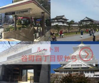 谷町四丁目駅、大手門前、多聞櫓、大阪城4枚の写真
