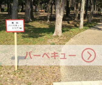 大阪城公園「バーベキュー指定区域」