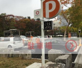 大阪城公園周辺の駐車場