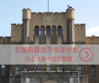 大阪城「旧第四師団司令部庁舎」