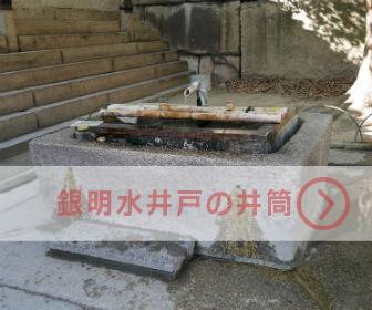 大阪城「銀明水井戸の井筒」
