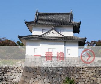 大阪城「一番櫓」