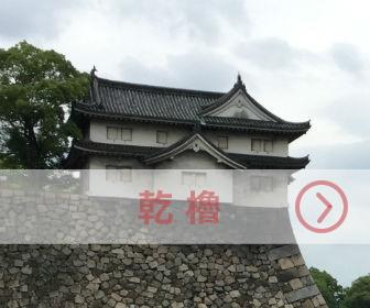 大阪城「乾櫓」