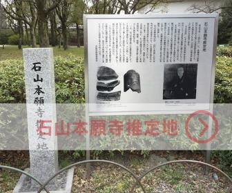 大阪城「石山本願寺推定地」碑