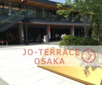 ジョーテラスオオサカ(JO-TERRACE OSAKA)
