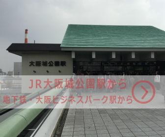 JR大阪城公園駅、地下鉄大阪ビジネスパーク駅から大阪城まで・徒歩