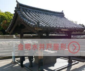 大阪城重要文化財「金明水井戸屋形」