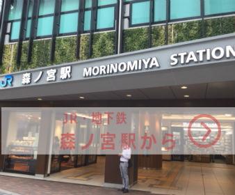 森ノ宮駅から大阪城まで・徒歩