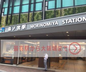 最寄駅から徒歩で大阪城天守閣まで
