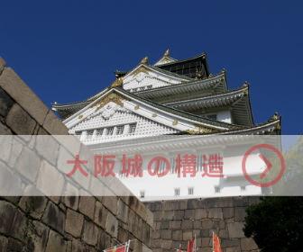 大阪城天守閣の構造
