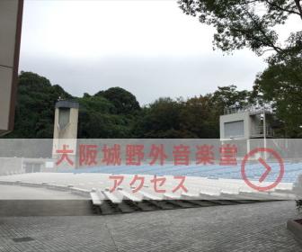 大阪城野外音楽堂、アクセス(徒歩)