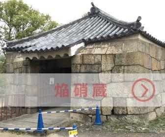 大阪城の重要文化財「焔硝蔵」