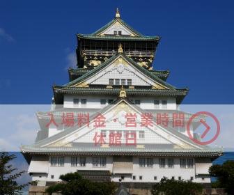 大阪城天守閣の入場料金・営業時間・休館日