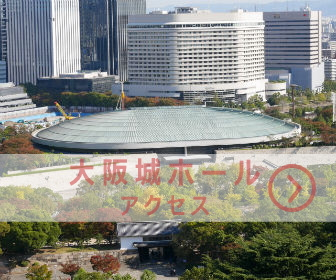 大阪城ホールアクセス(徒歩)