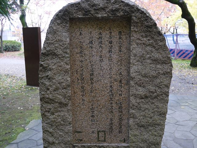 「豊臣秀頼・淀殿ら自害の地」碑の裏側