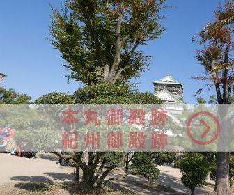 大阪城「本丸御殿跡・紀州御殿跡」
