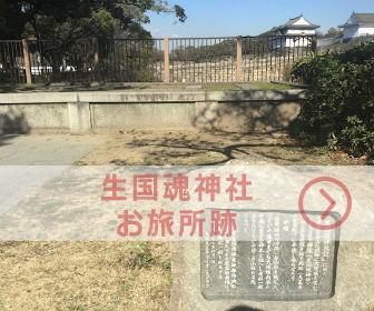 大阪城「生国魂神社お旅所跡」