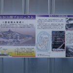 豊臣石垣公開プロジェクトのパネル1