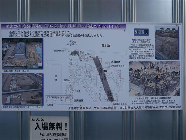 豊臣石垣公開プロジェクトのパネル(第3回発掘調査)