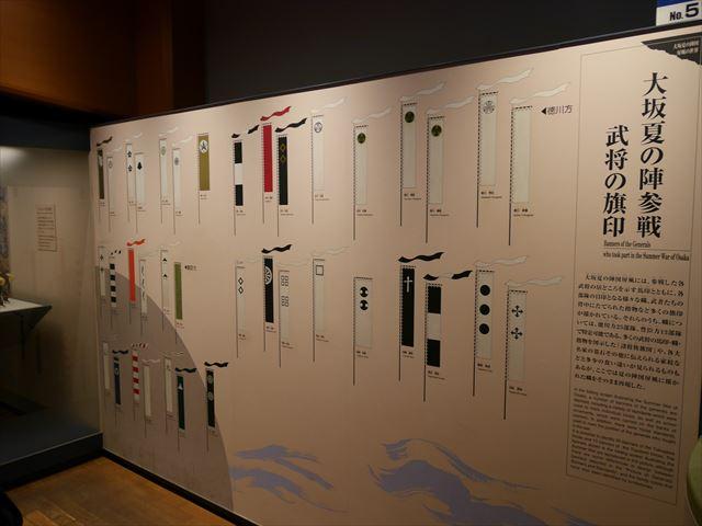 大阪城天守閣、大坂夏の陣の旗印