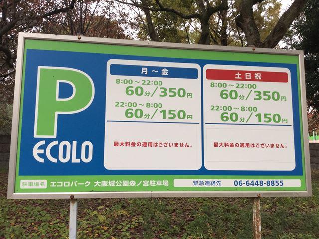 大阪城公園、森ノ宮パーキング料金表の看板