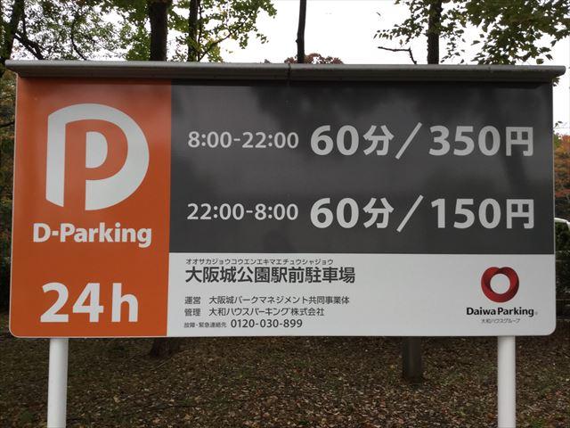 大阪城公園駅前駐車場、料金案内の掲示板