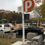 大阪城公園駅前駐車場、入口付近