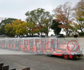 大阪城公園内を運行するエレクトリックカー