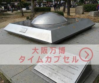 大阪城公園に埋められた大阪万博タイムカプセル