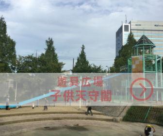 大阪城公園の遊具広場「子供天守閣」