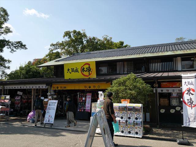 お土産物売り場・売店「大阪城本陣」