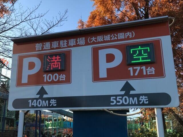 大阪城公園普通車駐車場の空き情報