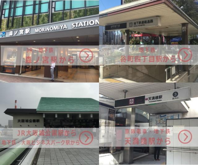森ノ宮駅、谷町四丁目駅、天満橋駅、大阪城公園駅の写真