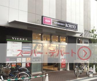 スーパーマーケット「コーヨー」森ノ宮店