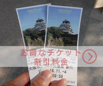 大阪城天守閣のお得なチケットや割引料金