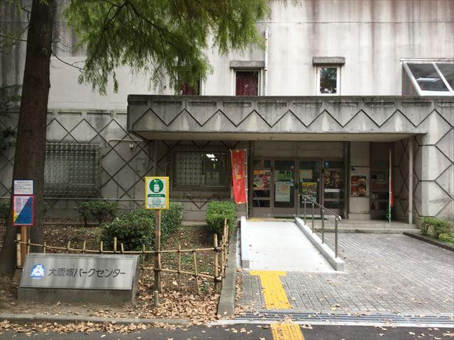 大阪城パークセンター