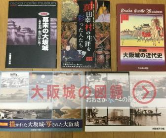 大阪城の図録
