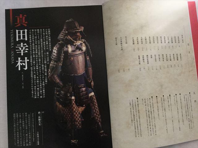 大阪城図録「真田幸村の生涯を彩った人たち」1ページ