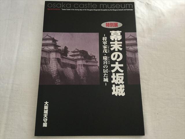 大阪城図録「特別展・幕末の大坂城」