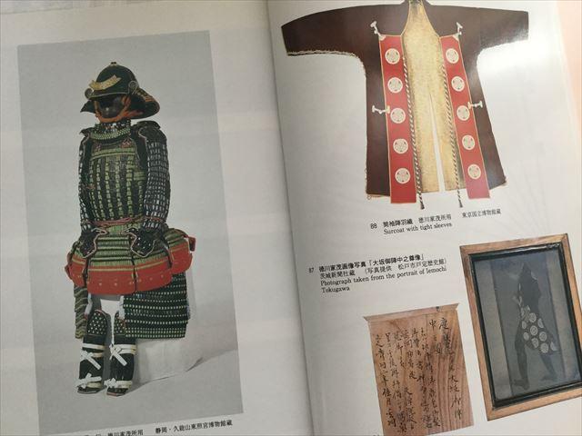 大阪城図録「特別展・幕末の大坂城」ある1ページ