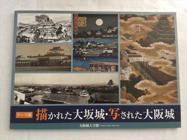 大坂城図録「テーマ展・描かれた大坂城・写された大阪城」