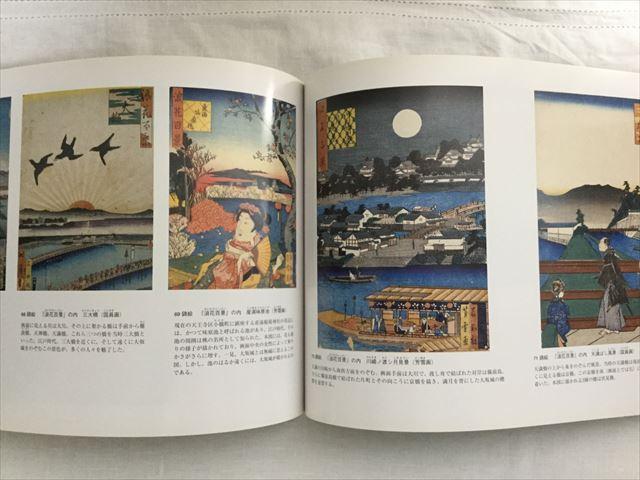 大坂城図録「テーマ展・描かれた大坂城・写された大阪城」ある1ページ