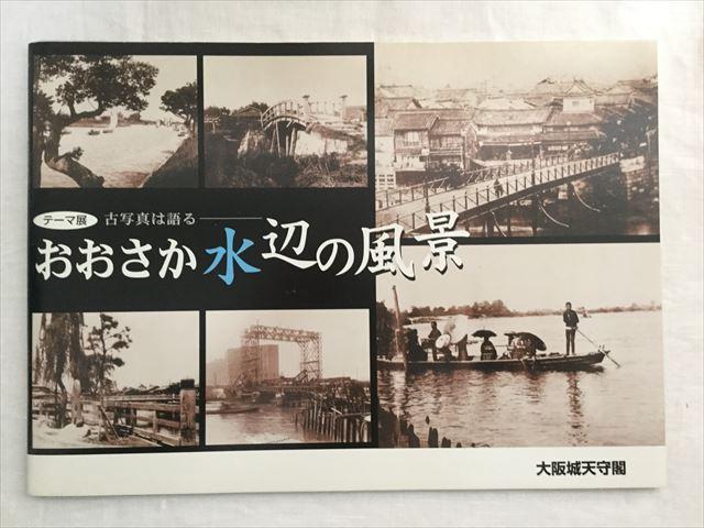 大阪城図録「古写真は語るおおさか水辺の風景」