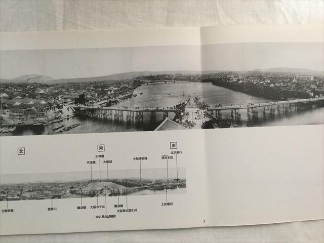 大阪城図録「古写真は語るおおさか水辺の風景」パノラマ写真