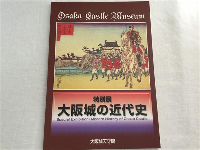 大阪城図録「特別展・大阪城の近代史」