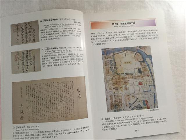 大阪城図録「特別展・大阪城の近代史」ある1ページ