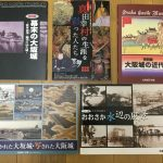 大阪城天守閣で購入した図録集5冊