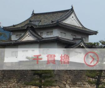 大阪城「千貫櫓」