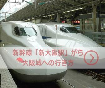 新幹線「新大阪駅」のぞみ